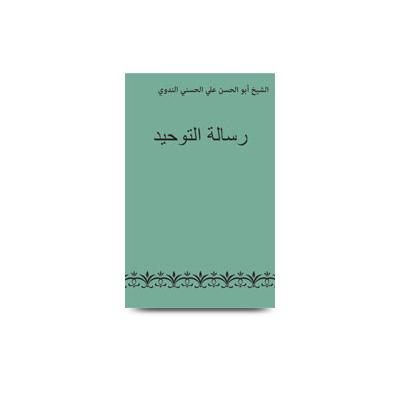 رسالة التوحيد |risaalatut tawheed