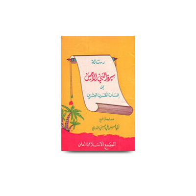 رسالة سيرة النبي الأمين إلى إنسان القرن العشرين |risalah-seeratun-nabi-al-ameen