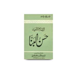 الامام الشھید حَسنُ البَنَّا  al imam asshaheed al sheikh hasan ul banna