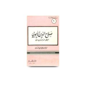 صلاح الدين الأيوبي البطل الناصر لدين الله |salaahuddin ayubi