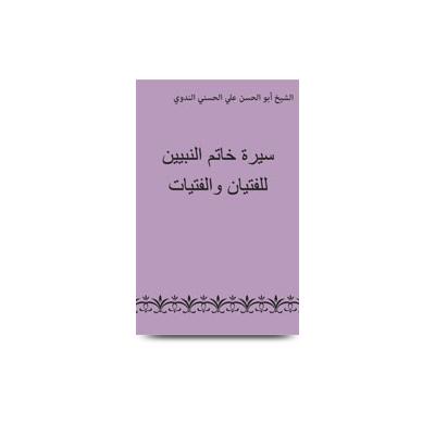 سيرة خاتم النبيين للفتیان و الفتیات |seerat khatimun nabiyyeen