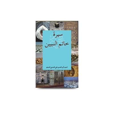 سيرة خاتم النبيين |seeratu-katimin-nabiyeen