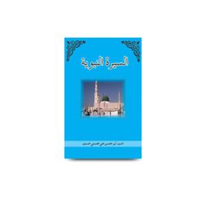 السيرة النبوية |seeratun nabiwiyya