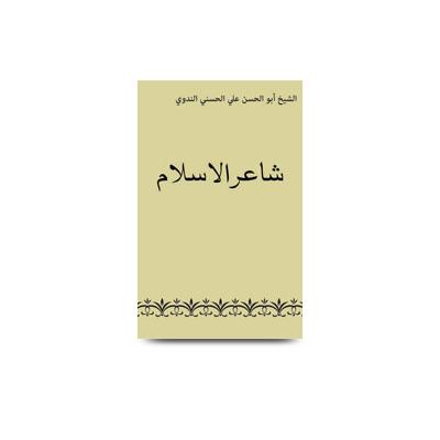 شاعرالاسلام الدکتور محمد اقبال  shaairul islam aldaktur muhammed iqbal