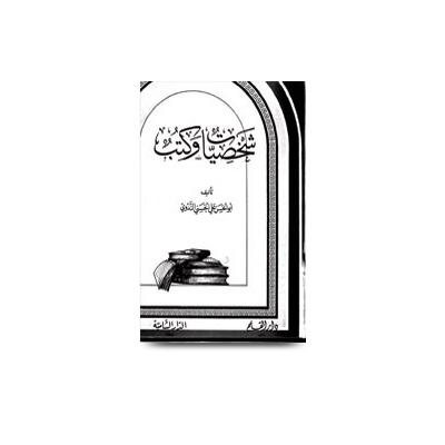 شخصيات وكتب |shaksiyaat wa kutub
