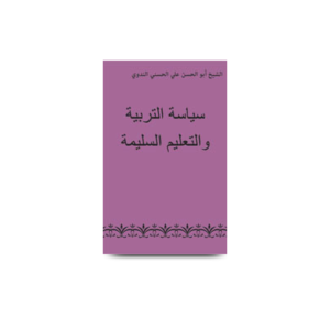 سياسة التربية والتعليم السليمة |siyasatut tarbiyah wat taleem assalmiyah