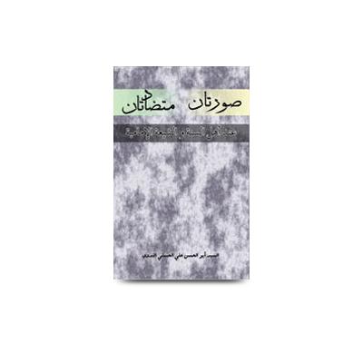 صورتان متضادتان عند أهل السنة والشيعة الإمامية |soortan mutadhadatan inda ahlis sunnah was shiatil imam