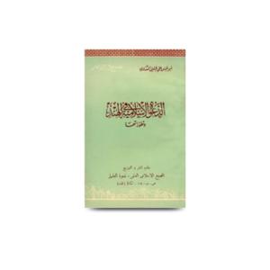 الدعوة الإسلامية في الهند وتطوراتها |addawatil islamiyah fil hind