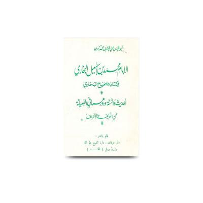 الإمام محمد بن إسماعيل البخاري وكتابه صحيح البخاري |al imam muhammed bin ismaeel al bukhari
