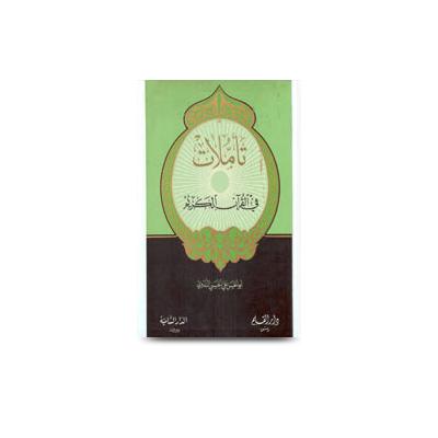 تأملات في القرآن الكريم |tamalat-fi-alquran-alkarim