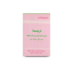 ترجمة السيد الإمام أحمد بن عرفان الشهيد | tarjuma-imam-ahmed-ben-irfan-shaheed