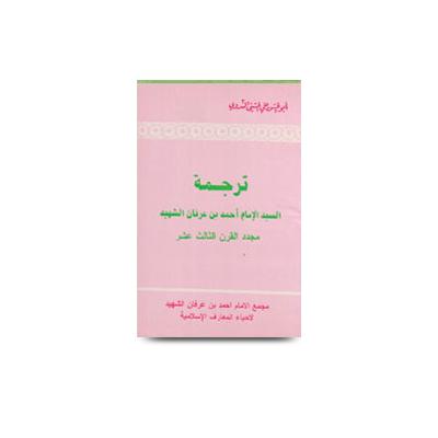ترجمة السيد الإمام أحمد بن عرفان الشهيد   tarjuma-imam-ahmed-ben-irfan-shaheed