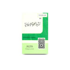 ترشیدالصحوۃالاسلامیۃ |tarsheedus sahwatil islamiyah