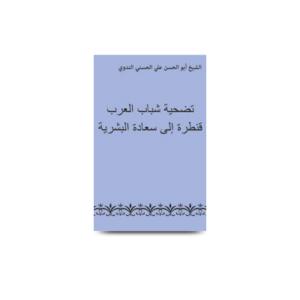 تضحية شباب العرب قنطرة إلى سعادة البشرية |tadhiat-shabab-alearab-qintaratan-iilaa-saeadat-albashari