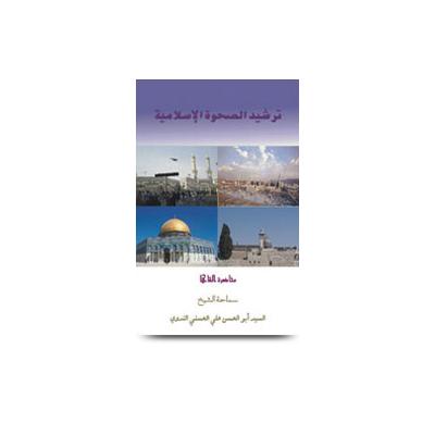 ترشيد الصحوة الإسلامية |tursheedus sahwatil islamiya