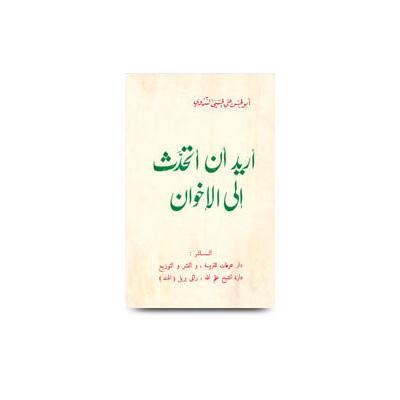 أريد أن أتحدث إلى الإخوان  ureedu an atahaddasu ilal ikhwan