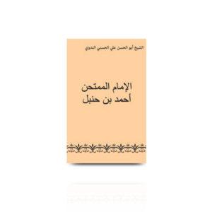 الإمام الممتحن أحمد بن حنبل |al imamul mumtahan ahmed ibn hambal