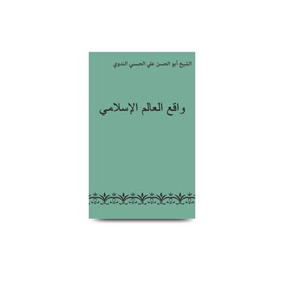 واقع العالم الإسلامي وماهو الطريق السديد  waqiul aalamil islami