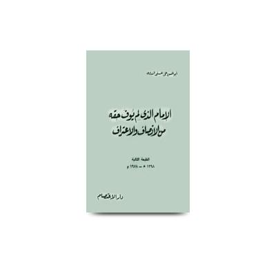الإمام الذي لم يوف حقه من الإنصاف والاعتراف به |Al-imam arabic molana abul hasan