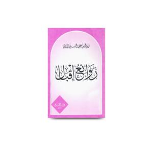 روائع إقبال | rawayie-iiqbal