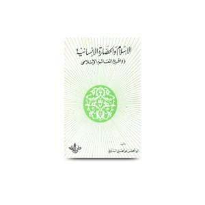 الإسلام والحضارة الإسلامية وواقع العالم الإسلامي | Islam o khasarah