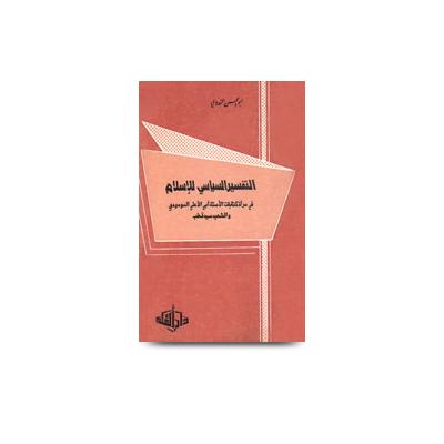 التفسير السياسي للإسلام |political-interpretation-of-islam
