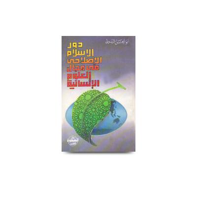 دور الإسلام الإصلاحي الجذري في مجال العلوم الإنسانية | dawr-alislam-aliislahii-aljudhrii-fi-majal-aleulum-aliinsania