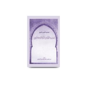 الداعية الكبير الشيخ محمد إلياس الكاندهلوي |alddaeiat-alkabir-alshaykh-muhamad-iilyas-alkandhlwi