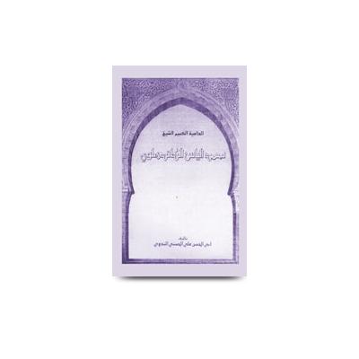 الداعية الكبير الشيخ محمد إلياس الكاندهلوي  alddaeiat-alkabir-alshaykh-muhamad-iilyas-alkandhlwi