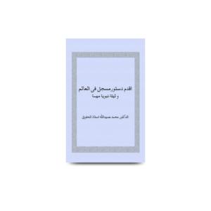 أقدم دستور مسجل في العالم | Aqdam Dastoor musajjal fil aa