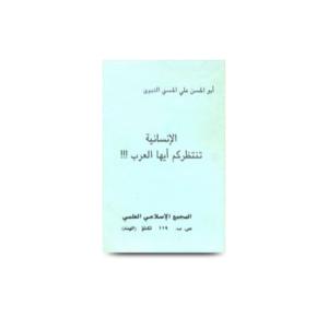 الإنسانية تنتظركم أيها العرب  al insaaniyyah tantazirukum ayyuhal arab