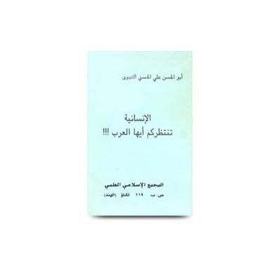 الإنسانية تنتظركم أيها العرب |al insaaniyyah tantazirukum ayyuhal arab