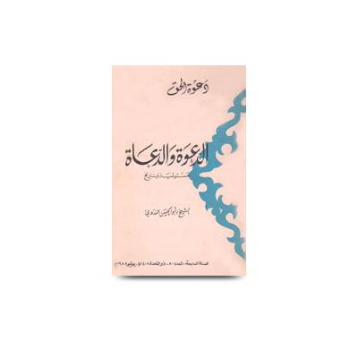 الدعوة والدعاة - مسؤولية وتاريخ |qasasus saaliheen lil atfaal part-1