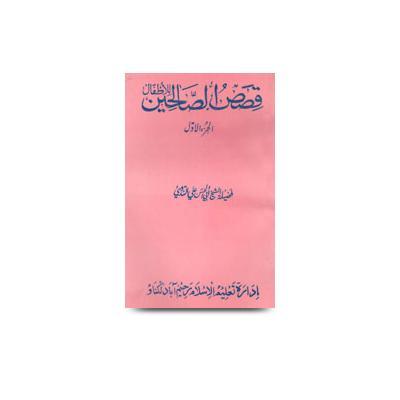 قصص الصالحين للأطفال - الجزء الأول |qasasus saaliheen lil atfaal part-1