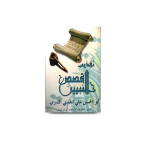 تھذیب قصص النبیین |qasasun nabiyyeen-abulhasan-arabic