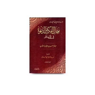 رجال الفكر والدعوة في الإسلام |rijalul fikr wad dawa-abulhasan-arabic