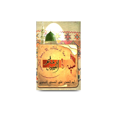 سیرۃ خاتَمِ النّبیّن |seeratu khatamin nabiyyeen-abulhasan-arabic