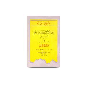 قیمةالائمة الاسلامیة بین الائمم |qimatul ummah-arabic