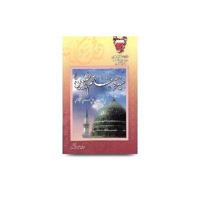 سیرة خاتم النبینﷺ |seerat khatamunnabiyyin-arabic