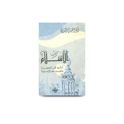 الإسلام أثره في الحضارة وفضله على الإنسانية |al islam