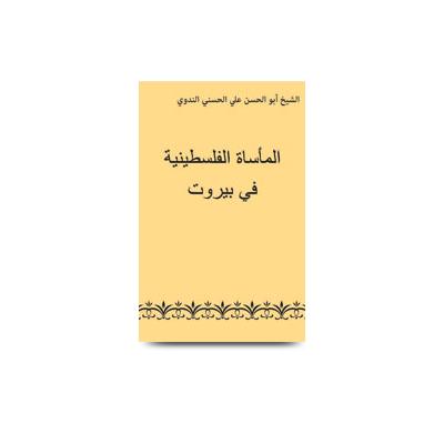 المأساة الفلسطينية في بيروت  al maasatul falasteeniyah fi bairut