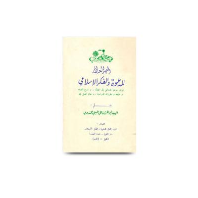 المعهد العالي للدعوة والفكر الإسلامي |al mahadul aali liddawah wal fikril islami