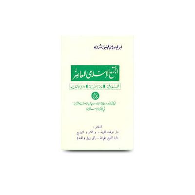 المجتمع الإسلامي المعاصر فضله وقيمته  al mujtamaul islami al muaasir