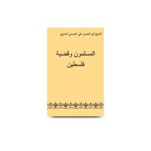 المسلمون وقضية فلسطين |al muslimoon wa qazia falasteen