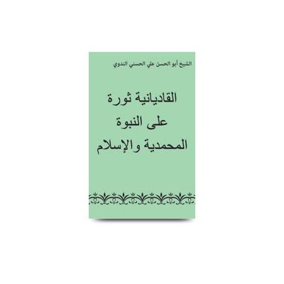 القادياني والقاديانية |alqadiyani