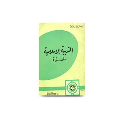 التربية الإسلامية الحرة |al tarbiyat al islamiya