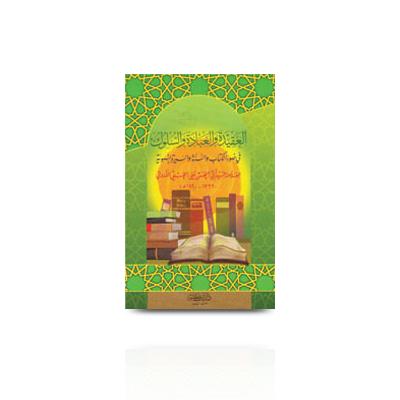 العقيدة والعبادة والسلوك |al-aqeedah-wal-ibadah-wasulook