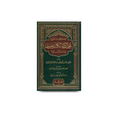 الإمام المحدث الشيخ محمد زكريا الكاندهلوي و |al-imamul muhaddisus sheikh muhammed zakaria kandhalwi