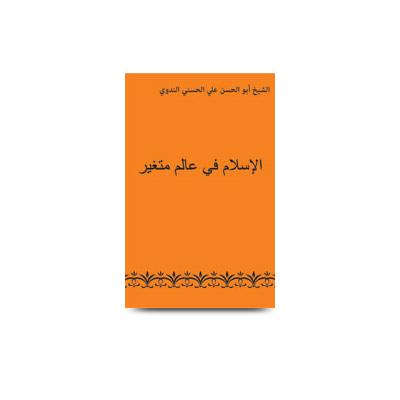 الإسلام في عالم متغير |alislam fi aalam mutagayyar