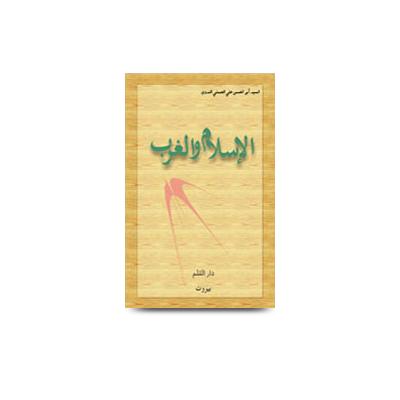 الإسلام والغرب |al-islam wal gharb